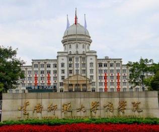 2018云南师范大学商学院排名(独立学院排名第2名)