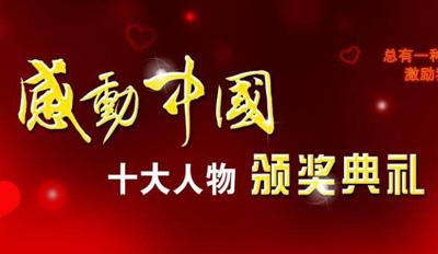 2016-2017感动中国十大人物颁奖晚会【视频完整版】