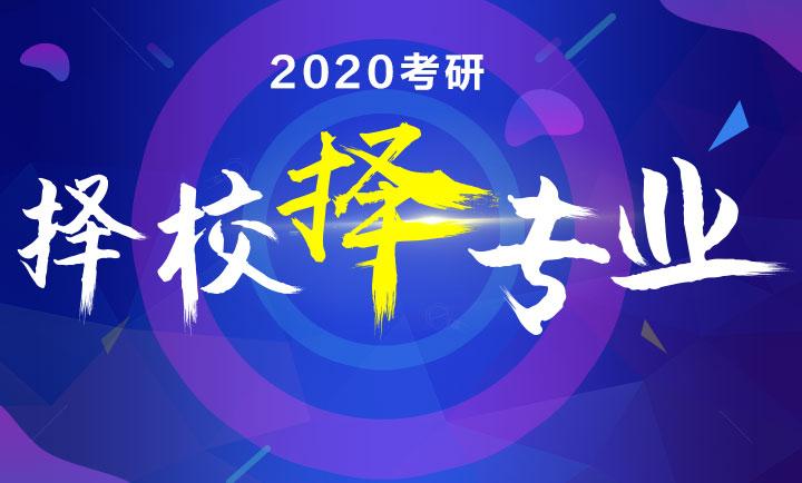 2020考研择校:适合文科生报考的十大热门专业