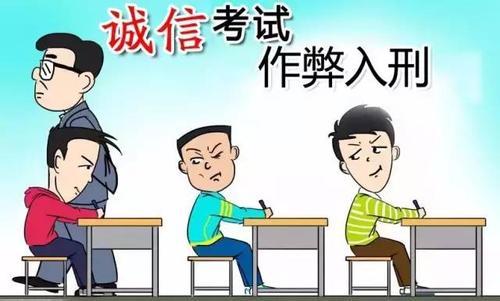 湖北省教育考试院提醒广大高考生:诚信应考 拒绝舞弊