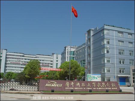 华中科技大学武昌分校排名2015独立学院排行第1名