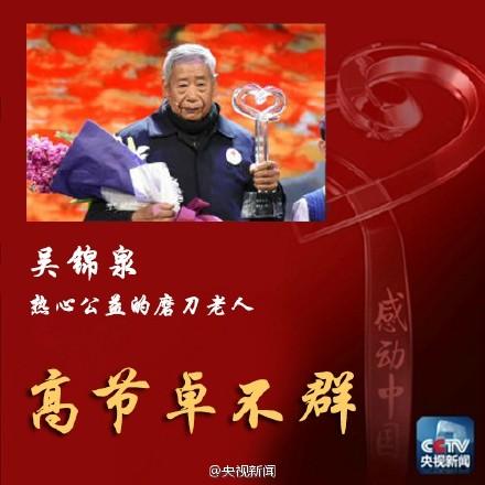 2015-2016感动中国人物吴锦泉颁奖词及事迹