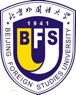 2019北京外国语大学研究生分数线(含2016-2019历年复试)