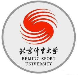 2018北京体育大学考研复试分数线(含2016-2018年)