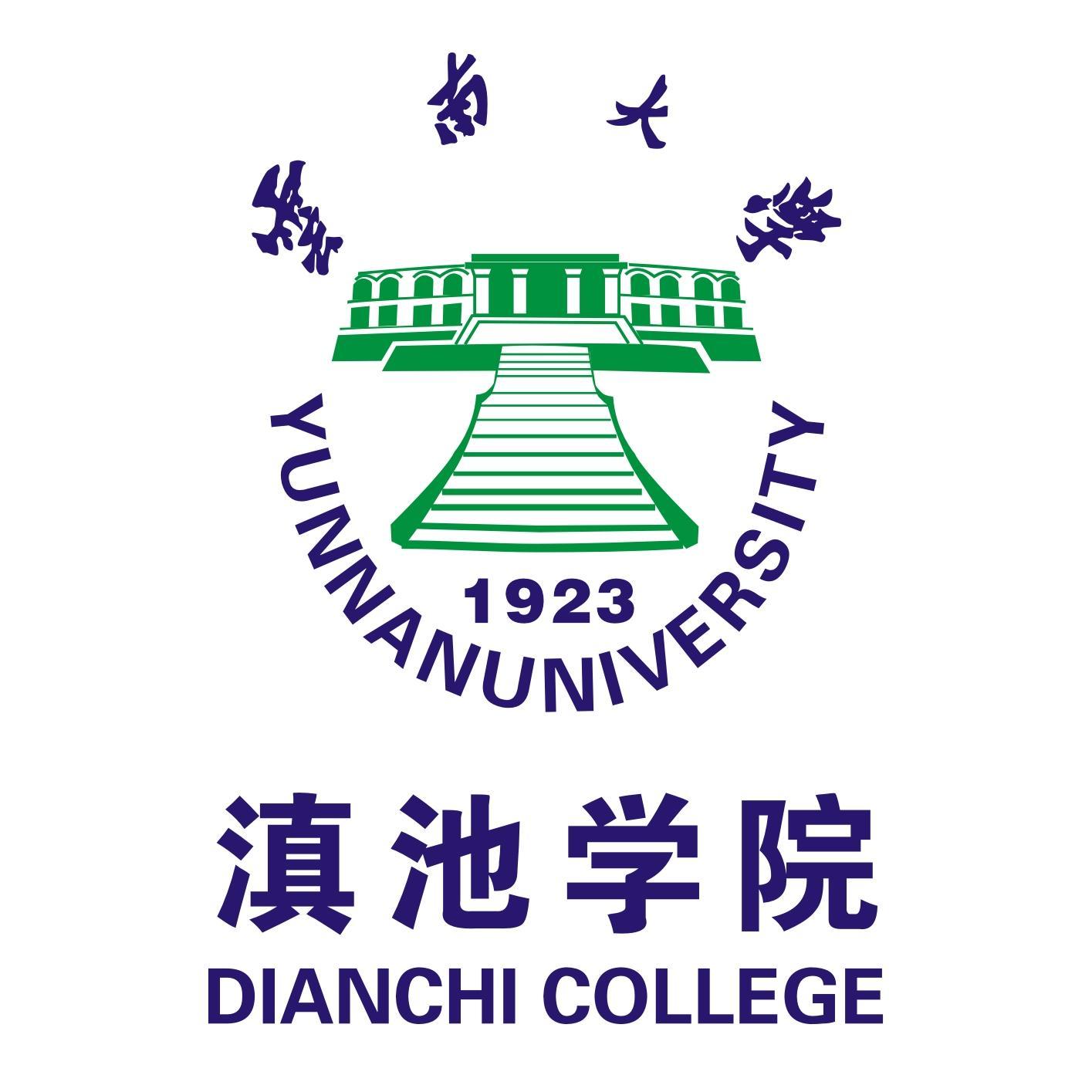 2018云南大学滇池学院排名(独立学院排名第21名)