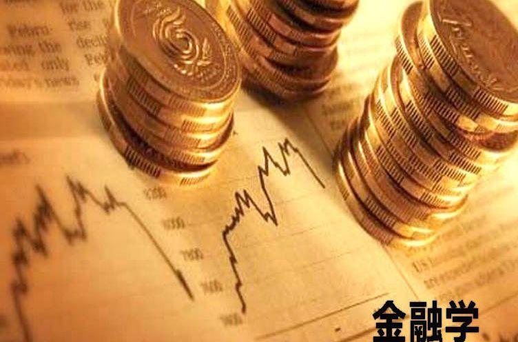 2019-2020金融学专业考研方向分析