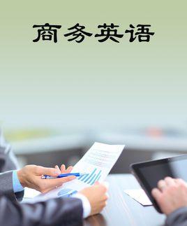 2019-2020商务英语专业考研方向分析