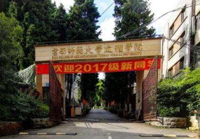 2018云南师范大学文理学院排名(独立学院排名第30名)