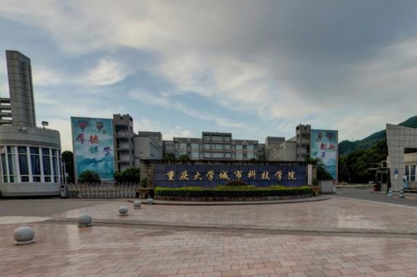 2018重庆大学城市科技学院排名(独立学院排名第29名)