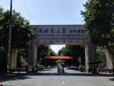 2018重庆师范大学涉外商贸学院排名(独立学院排名第83名)